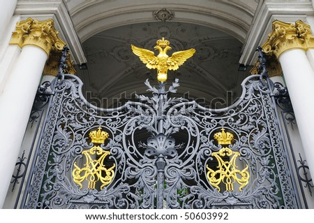 Closed Gate to Winter Palace (The Hermitage) in St Petersburg, Russia - stock photo