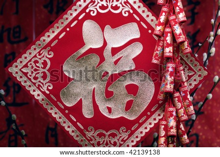 "Closeup of artificial firecrackers with character ""Fu""(Good luck) on a festive background."