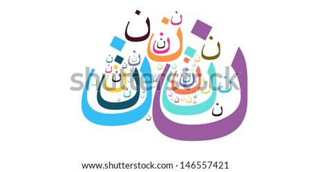 cloud style of arabic alphabet called NUN - stock photo