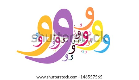 cloud style of arabic alphabet called WAW - stock photo