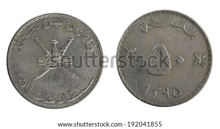 coin Sultanate of Oman, 50 bayza - stock photo