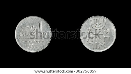 coins Israel 1958 - stock photo