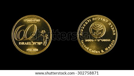 coins Israel, Commemorative coin 60 years of the State of Israel 1948-2008 - stock photo