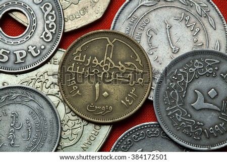 Coins of Egypt. Egyptian 10 piastre (qirsh) coin from 1992. - stock photo