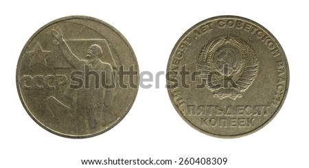 coins of the USSR, the sample 1961-1991, 50 Kopecks1967 - stock photo