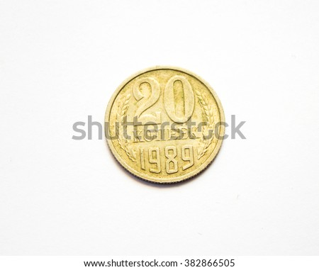 coins of the USSR, the sample 1961-1991, 20 Kopecks 1990 - stock photo