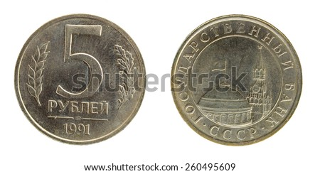 coins of the USSR, the sample 1991, 5 rubles - stock photo