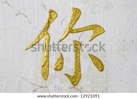 Collage Chinese Symbol You Artwork Created Stock Illustration
