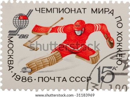 Collectible stamp from Soviet Union (USSR). The World championship on hockey of 1986 - stock photo