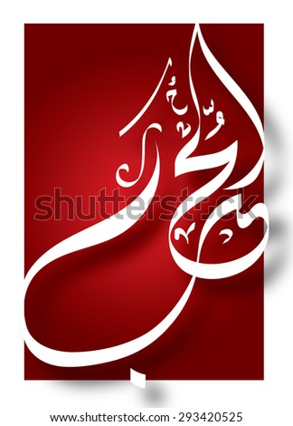 "Colorful Arabic calligraphy means ""LOVE"" - stock photo"