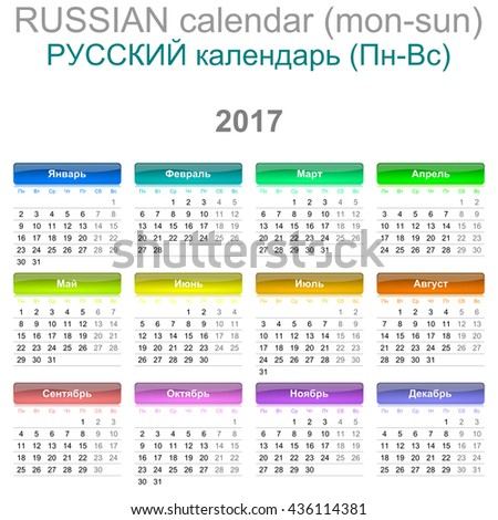 Colorful Monday to Sunday 2017 Calendar Russian Language Version Illustration