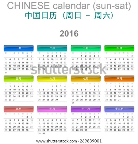 Colorful Sunday to Saturday 2016 Calendar Chinese Language Version Illustration - stock photo
