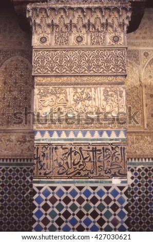 Column with calligraphy with names of Allah and Mohammed on mosque in  Fez, Morocco