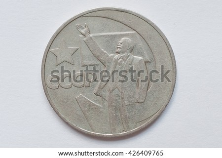 Commemorative coin 1 ruble USSR from 1967, shows Vladimir Lenin with slogan 50 years of Soviet rule (1917-1967) - stock photo