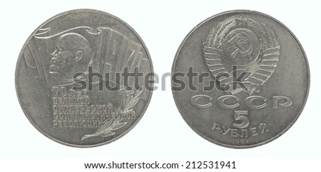 Commemorative coin USSR 5 rubles, 70 years of the October Revolution, 1987 - stock photo