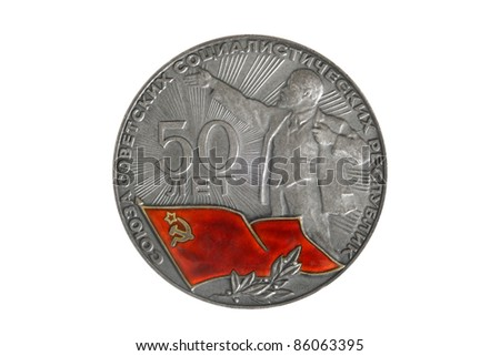 """Commemorative desktop silver medal """"50 years USSR"""" isolated on a white background - stock photo"""