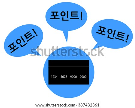 "Concept graphic depicting a credit card that earns many points with some chat bubbles saying how much points you would get. The foreign language in this picture means ""Point! Point! Point!""."