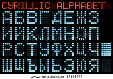 Cyrillic alphabet. Blue matrix indicator. Raster illustration.