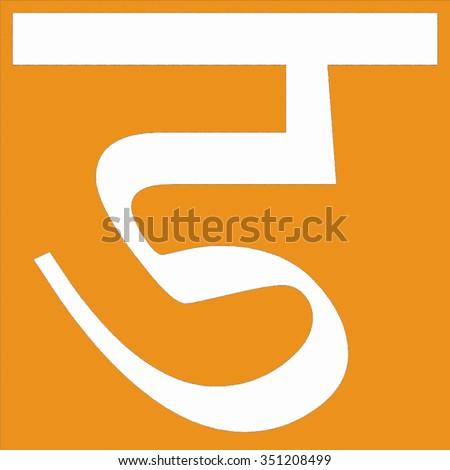 sanskrit alphabet images
