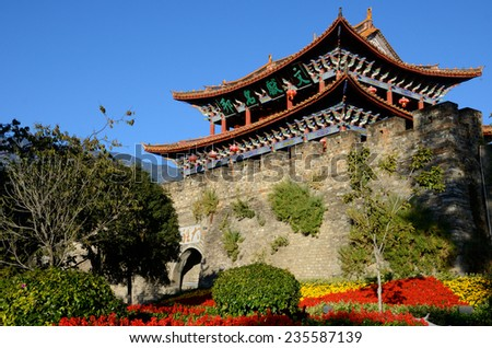 DALI, CHINA  NOVEMBER 25, 2014: South gate is the symbol of Dali Ancient City and the city can be dated back to the year 1382 during the Ming Dynasty. Castle on the gate was rebuilt in 1984. - stock photo