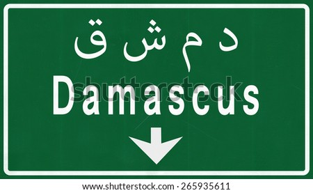 Damascus Syria Highway Road Sign - stock photo