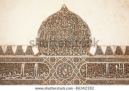 Decorative relief wall section in the Nasrid Palace, Alhambra, Granada, Spain - stock photo