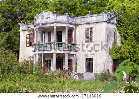 Deserted chinese mansion - stock photo
