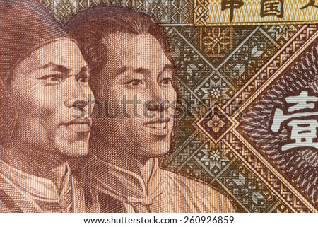 Detail of Chinese one yuan banknote close-up - stock photo