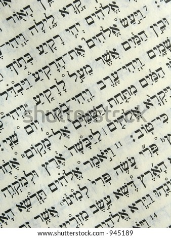 Detail of hebrew letters - book of Genesis, the Bible