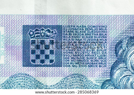 Detail of 50 kuna banknote from Croatia.
