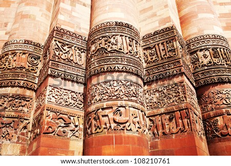 Detail of Qutub (Qutb) Minar, the tallest free-standing stone tower in the world, and the tallest minaret in India, constructed with red sandstone and marble in - stock photo