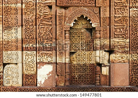Detail of Qutub (Qutb) Minar, the tallest free-standing stone tower in the world, and the tallest minaret in India, constructed with red sandstone and marble in 1199 AD. Unesco World Heritage. India - stock photo