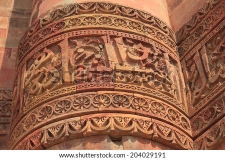 Detail photo of the Qutb Minar, India - stock photo