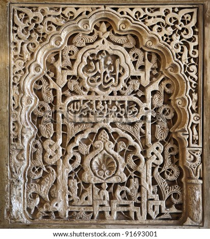 Detailed background of the intricate patterns on a wall of the Alhambra Palace, Granada, Spain - stock photo