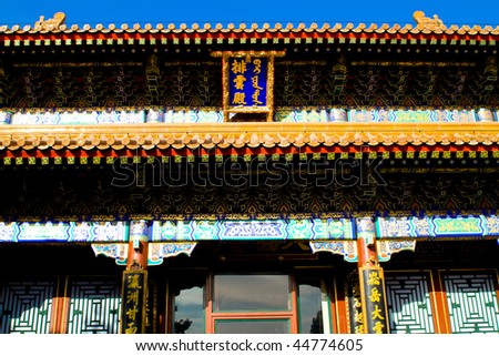 details of ancient chinese building in summer palace, Beijing, China - stock photo
