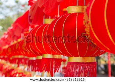 DOF Chinese paper lanterns  - stock photo