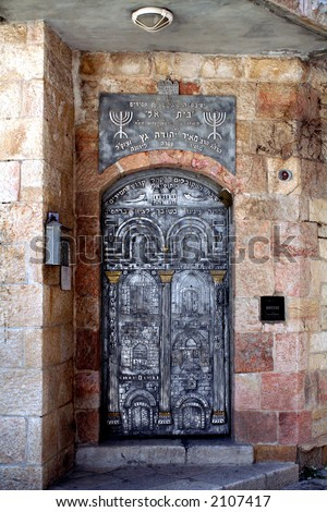 Door of Synagogue within the old city of Jerusalem showing images of different gates of the old city wall - stock photo