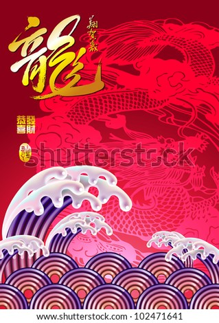 Dragon Chinese New Year - stock photo