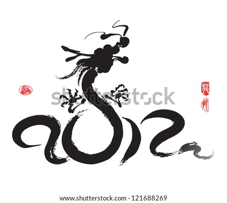 Dragon Stroke Drawing 2012 - stock photo