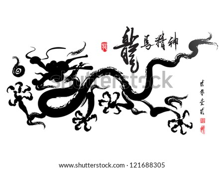 Dragon Stroke Drawing Translation: Spirituality - stock photo