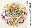 Dragon,This paper-cut shows the Dragon, one of the Chinese Zodiac. - stock photo