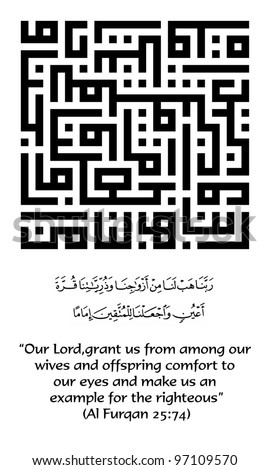Du'a/Doa (prayer supplication) from the Qur'an for a happy marriage/family in kufic square/kufi murabba' arabic calligraphy composition (translation in image) - stock photo