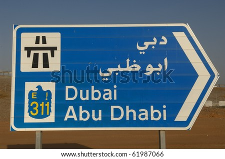Dubai Abu Dhabi blue Traffic road sign - stock photo