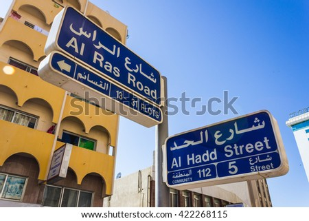 DUBAI, UAE - NOVEMBER 16: the signs on the streets in Dubai UAE nov 18 2012