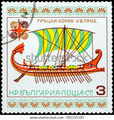DZERZHINSK, RUSSIA - FEBRUARY 11, 2016: A postage stamp of BULGARIA shows Greek ship, circa 1980 - stock photo