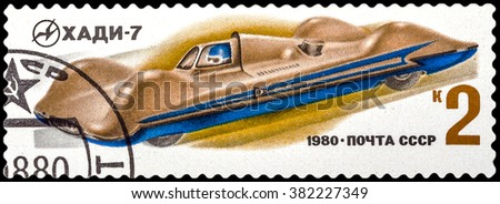 "DZERZHINSK, RUSSIA - FEBRUARY 11, 2016: A postage stamp of USSR shows old soviet racing electric car ""Khadi-7"" (built in 1966, Kharkov road institute), circa 1980 - stock photo"
