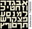 Each Letter at about 1200x1200 pixels, isolated on black background to support easy cut and paste. The letters are cut off from a real photo of the Jewish Matzo Flatbread for Passover Seder. - stock photo