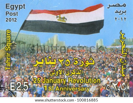 EGYPT - CIRCA 2012: stamp printed by Egypt, shows Tahrir Square, circa 2012 - stock photo
