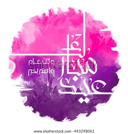 Eid Mubarak beautiful greeting card - stock photo