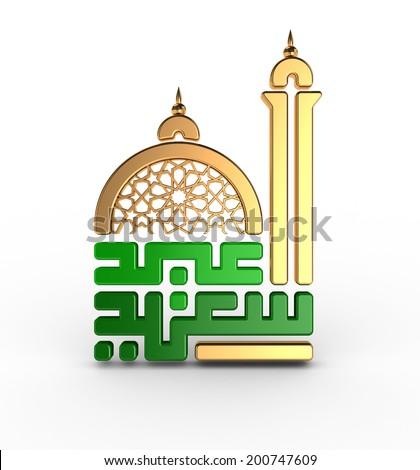 Eid Saeed | Eid Mubarak | Kufic - stock photo